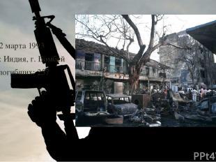 Дата: 12 марта 1993 Страна: Индия, г. Бомбей Число погибших: 257