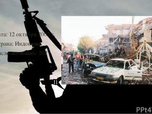 Дата: 12 октября 2002 г. Страна: Индонезия Число погибших: 202