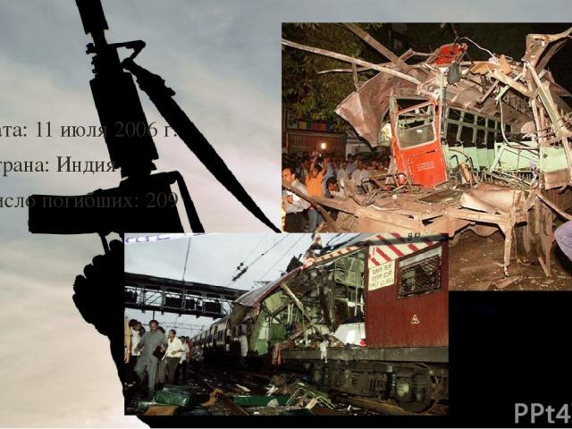 Дата: 11 июля 2006 г. Страна: Индия Число погибших: 209