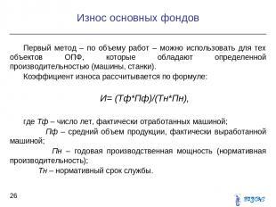 Первый метод – по объему работ – можно использовать для тех объектов ОПФ, которы
