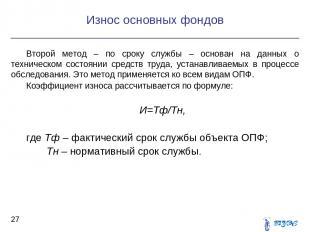 Второй метод – по сроку службы – основан на данных о техническом состоянии средс