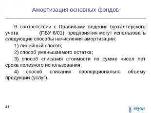В соответствии с Правилами ведения бухгалтерского учета (ПБУ 6/01) предприятия м