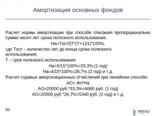 Расчет нормы амортизации при способе списания пропорционально сумме чисел лет ср