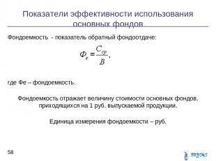 Фондоемкость - показатель обратный фондоотдаче: где Фе – фондоемкость. Фондоемко