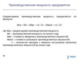 Среднегодовая производственная мощность определяется по формуле: Мср = Мн + (Мвв
