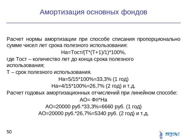 Расчет нормы амортизации при способе списания пропорционально сумме чисел лет срока полезного использования: На=Тост/(Т*(Т+1)/1)*100%, где Тост – количество лет до конца срока полезного использования; Т – срок полезного использования. На=5/15*100%=3…