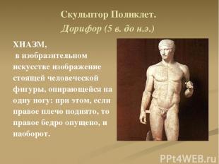 Скульптор Поликлет. Дорифор (5 в. до н.э.) ХИАЗМ, в изобразительном искусстве из