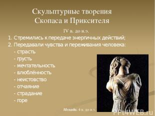 IV в. до н.э. 1. Стремились к передаче энергичных действий; 2. Передавали чувств