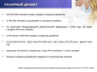 422 000 000 человек в мире страдает сахарным диабетом 422 000 000 человек в мире