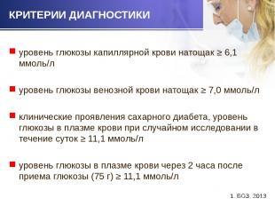 уровень глюкозы капиллярной крови натощак ≥ 6,1 ммоль/л уровень глюкозы капилляр