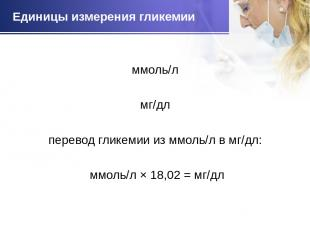 ммоль/л ммоль/л мг/дл перевод гликемии из ммоль/л в мг/дл: ммоль/л × 18,02 = мг/