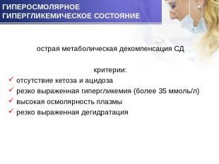 острая метаболическая декомпенсация СД острая метаболическая декомпенсация СД кр