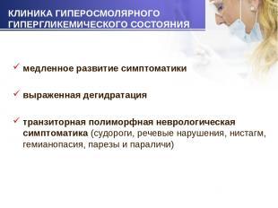 медленное развитие симптоматики медленное развитие симптоматики выраженная дегид
