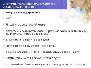 консультация эндокринолога консультация эндокринолога ЭКГ R-графия органов грудн