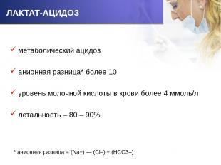 метаболический ацидоз метаболический ацидоз анионная разница* более 10 уровень м