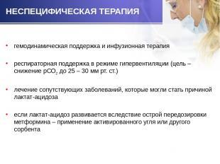 гемодинамическая поддержка и инфузионная терапия гемодинамическая поддержка и ин