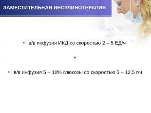 в/в инфузия ИКД со скоростью 2 – 5 ЕД/ч в/в инфузия ИКД со скоростью 2 – 5 ЕД/ч