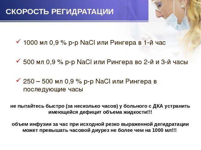 1000 мл 0,9 % р-р NaCl или Рингера в 1-й час 1000 мл 0,9 % р-р NaCl или Рингера в 1-й час 500 мл 0,9 % р-р NaCl или Рингера во 2-й и 3-й часы 250 – 500 мл 0,9 % р-р NaCl или Рингера в последующие часы