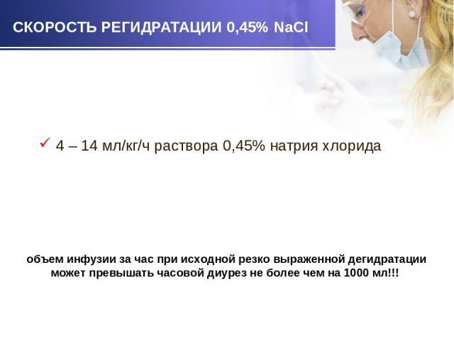 4 – 14 мл/кг/ч раствора 0,45% натрия хлорида 4 – 14 мл/кг/ч раствора 0,45% натрия хлорида