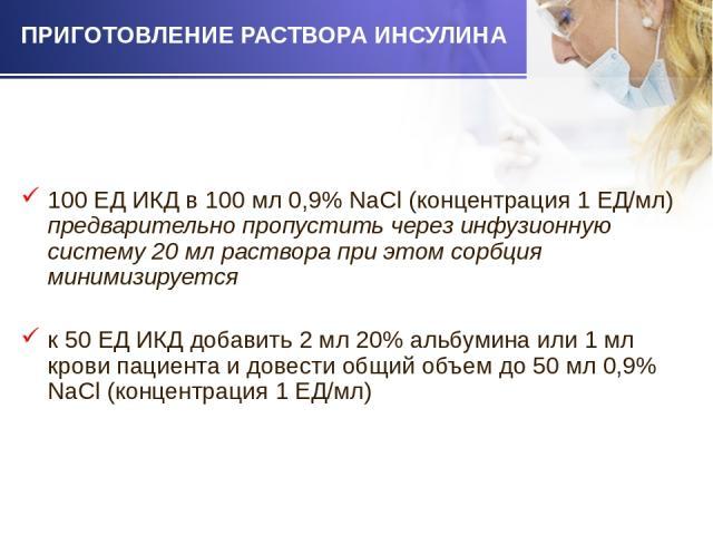 100 ЕД ИКД в 100 мл 0,9% NaCl (концентрация 1 ЕД/мл) предварительно пропустить через инфузионную систему 20 мл раствора при этом сорбция минимизируется 100 ЕД ИКД в 100 мл 0,9% NaCl (концентрация 1 ЕД/мл) предварительно пропустить через инфузионную …