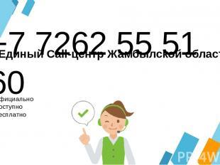 +7 7262 55 51 60 Официально Доступно Бесплатно Единый Call-центр Жамбылской обла