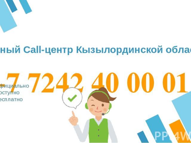 +7 7242 40 00 01 Официально Доступно Бесплатно Единый Call-центр Кызылординской области