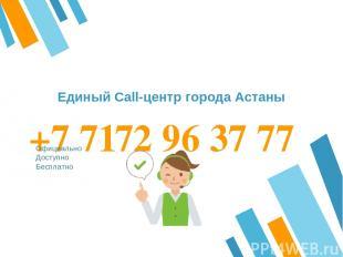 +7 7172 96 37 77 Официально Доступно Бесплатно Единый Call-центр города Астаны