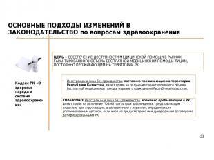 Кодекс РК «О здоровье народа и системе здравоохранения» ОСНОВНЫЕ ПОДХОДЫ ИЗМЕНЕН