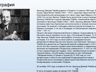 3. Биография Арнольд Джозеф Тойнби родился в Лондоне 14 апреля 1889 года. Был сы