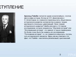 1. ВСТУПЛЕНИЕ Арнольд Тойнби считается одним из величайших, столпов философии ис