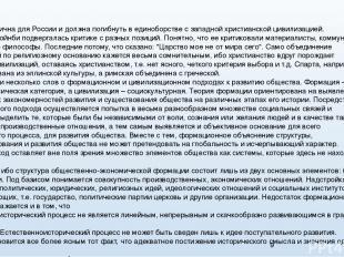 Концепция Она неорганична для России и должна погибнуть в единоборстве с западно