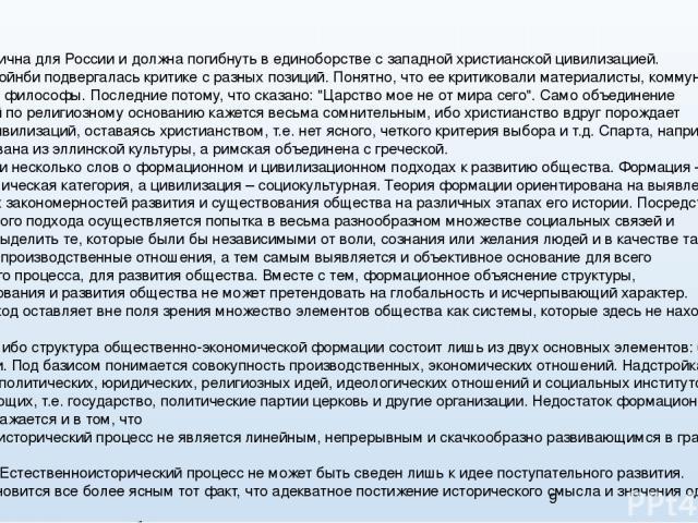 Концепция Она неорганична для России и должна погибнуть в единоборстве с западной христианской цивилизацией. Концепция Тойнби подвергалась критике с разных позиций. Понятно, что ее критиковали материалисты, коммунисты и религиозные философы. Последн…