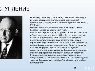 1. ВСТУПЛЕНИЕ Освальд Шпенглер (1880- 1936) - немецкий философ и историк, один и