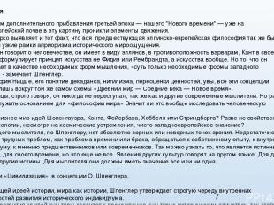 """Концепция Только путем дополнительного прибавления третьей эпохи — нашего """"Новог"""