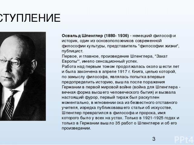 1. ВСТУПЛЕНИЕ Освальд Шпенглер (1880- 1936) - немецкий философ и историк, один из основоположников современной философии культуры, представитель