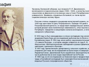 3. Биография Уроженец Орловской губернии, сын генерала Я. И. Данилевского, воспи