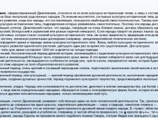 Концепция Четвертый закон, сформулированный Данилевским, относится не ко всем ку