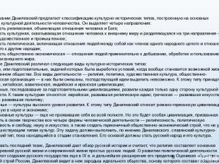 Концепция На этом основании Данилевский предлагает классификацию культурно-истор