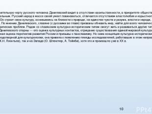 Концепция Главную отличительную черту русского человека Данилевский видит в отсу