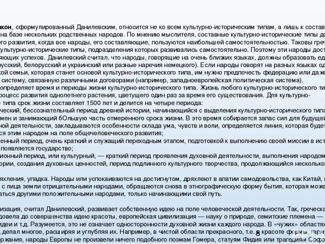 Концепция Четвертый закон, сформулированный Данилевским, относится не ко всем культурно-историческим типам, а лишь к составным, появившимся на базе нескольких родственных народов. По мнению мыслителя, составные культурно-исторические типы достигают …