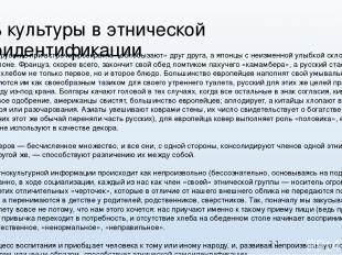 Роль культуры в этнической самоидентификации Так, только русские при встрече тро
