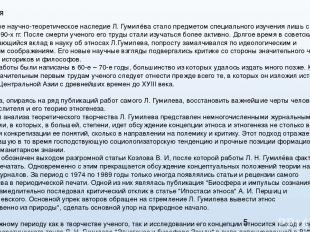 Концепция Многогранное научно-теоретическое наследие Л.Гумилёва стало предметом