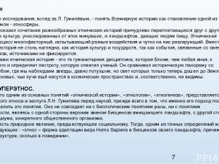 Концепция Цель нашего исследования, вслед за Л.Гумилёвым, - понять Всемирную ис