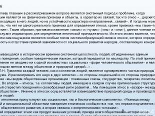 Концепция По Л.Н. Гумилеву главным в рассматриваемом вопросе является системный