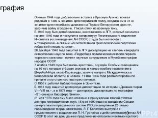 3. Биография Осенью 1944 года добровольно вступил в Красную Армию, воевал рядовы