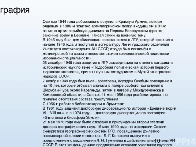 3. Биография Осенью 1944 года добровольно вступил в Красную Армию, воевал рядовым в 1386-м зенитно-артиллерийском полку, входившем в 31-ю зенитно-артиллерийскую дивизию на Первом Белорусском фронте, закончив войну в Берлине. Писал стихи на военную т…