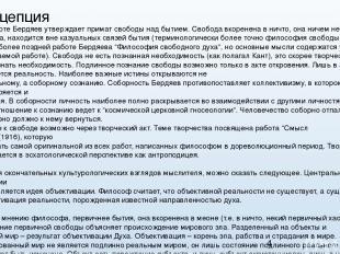 2. Концепция В своей работе Бердяев утверждает примат свободы над бытием. Свобод