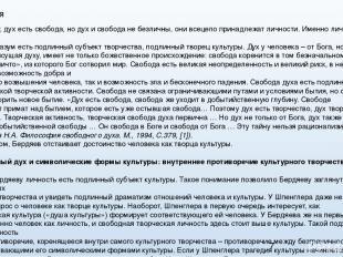 Концепция По Бердяеву, дух есть свобода, но дух и свобода не безличны, они всеце