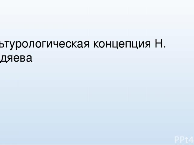 Культурологическая концепция Н. Бердяева Выполнил: