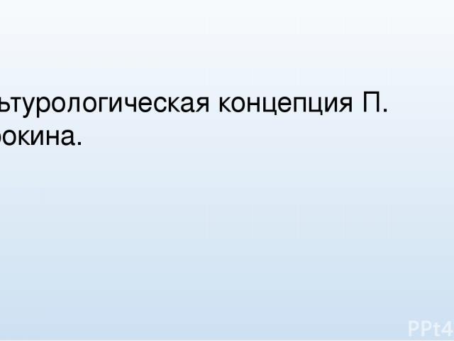 Культурологическая концепция П. Сорокина.